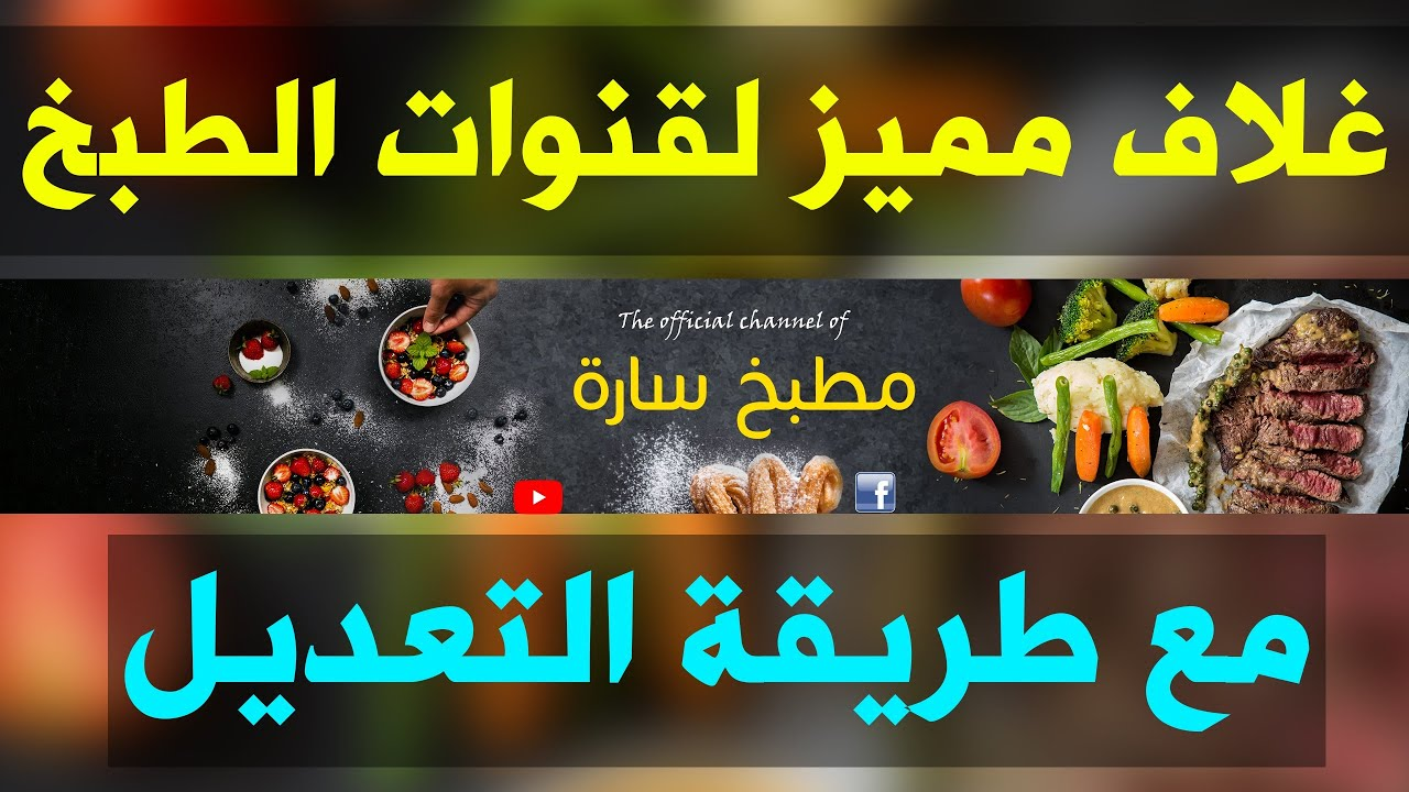 غلاف جاهز لقنوات الطبخ مع طريقة التعديل 2020 غلاف مميز لقناتك على اليوتيوب Youtube