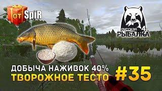 Комариное оз ФАРМ ДЕНЕГ ПЛОТВА и КАРАСЬ Русская Рыбалка 4 Алексей Майоров