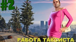 Role Game Online | Role Play Server | GTA V | Работа Таксиста #2