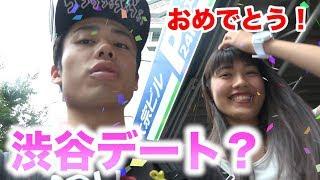 いとこの女の子と渋谷デート!? thumbnail