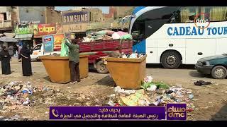 مساء dmc - مداخلة يحيي فايد   رئيس الهيئة العامة للنظافة والتجميل في منطقة الجيزة  