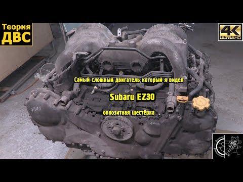 Фото к видео: Самый сложный двигатель который я видел - Subaru EZ30 оппозитная шестёрка