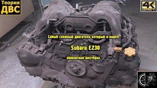 Самый сложный двигатель который я видел - Subaru EZ30 оппозитная шестёрка