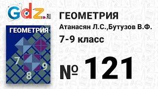 № 121- Геометрия 7-9 класс Атанасян