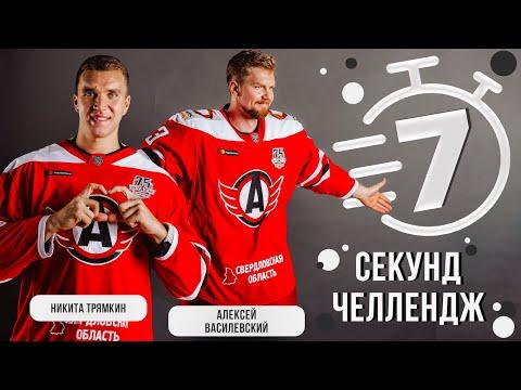 7 СЕКУНД ЧЕЛЛЕНДЖ || Трямкин VS Василевский