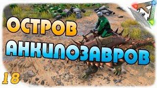 ARK: Survival Evolved #18 - Остров Анкилозавров