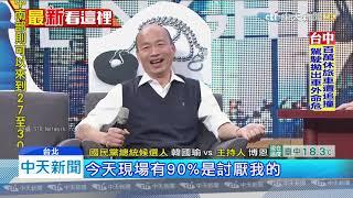 20191225中天新聞 韓國瑜自稱「韓導來囉」 登網路節目不介意嘲諷