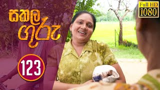 Sakala Guru | සකල ගුරු | Episode - 123 | 2020-07-21 | Rupavahini Teledrama @Sri Lanka Rupavahini Thumbnail
