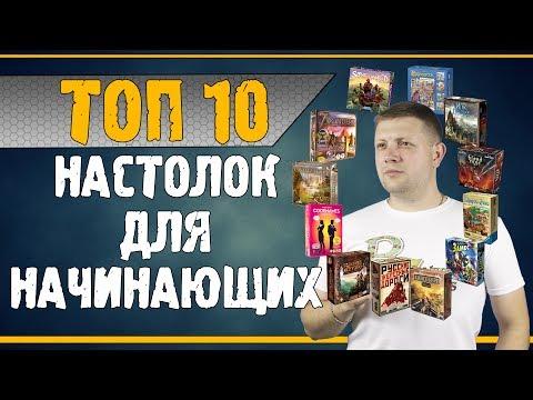 Топ 10 Настольных игр для Новичков