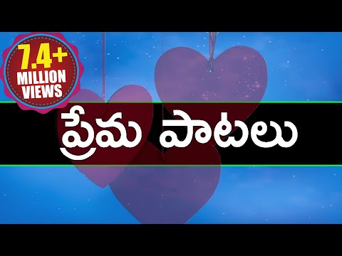 Telugu Love Songs  Telugu Latest Love Songs  2016
