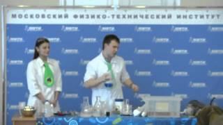 """Научное шоу профессора Николя в МФТИ на конференции """"Старт в науку"""""""