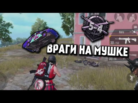 ДЕРЖУ-ВРАГОВ-НА-МУШКЕ-В-ПУБГ-МОБАЙЛ- -РАНГ-АЛМАЗ-5-4-ОТ-НУБАСА-ДО-АСА- -pubg-mobile