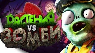 Plants vs Zombies: Garden Warfare 2 Смешные Моменты - РАСТЕНИЯ ПРОТИВ ЗОМБИ | Монтаж