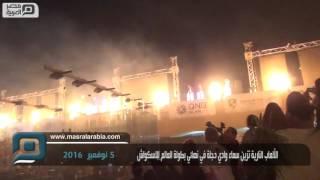 مصر العربية | الألعاب النارية تزين سماء وادي دجلة في نهائي بطولة العالم للاسكواش