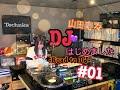 山田寿々 DJはじめました -Road to DJ- #1 の動画、YouTube動画。