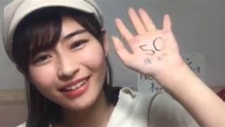 ミスマガジン2019 ベスト16 #桜田茉央(さくらだまお) 2019年5月25日 20:05~20:30枠.