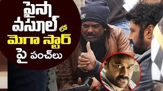 Balakrishna PUNCH Dialogues on Chiranjeevi in Paisa Vasool Movie | Paisa Vasool News