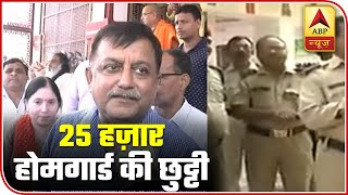 DGP And Chief Secretary Home Keep Mum On Ending Services Of 25,000 Home Guards | ABP News