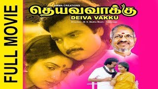 தெய்வ வாக்கு !!DeivaVakku Movie !! Tamil Movie Songs !! #Karthik #Songs