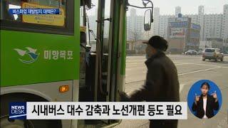 목포시내버스 파업 재발방지 대책은?[목포MBC 뉴스데스…