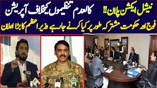 PM Imran Khan DG ISPR  | National Action Plan | 7 March 2019 Shehryar Afrid In Action