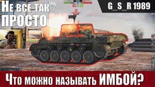 woT Blitz - Очередное ГОВНИЩЕ сделали ИМБОЙ. Правда о STRV 74A2  - World of Tanks Blitz (WoTB)