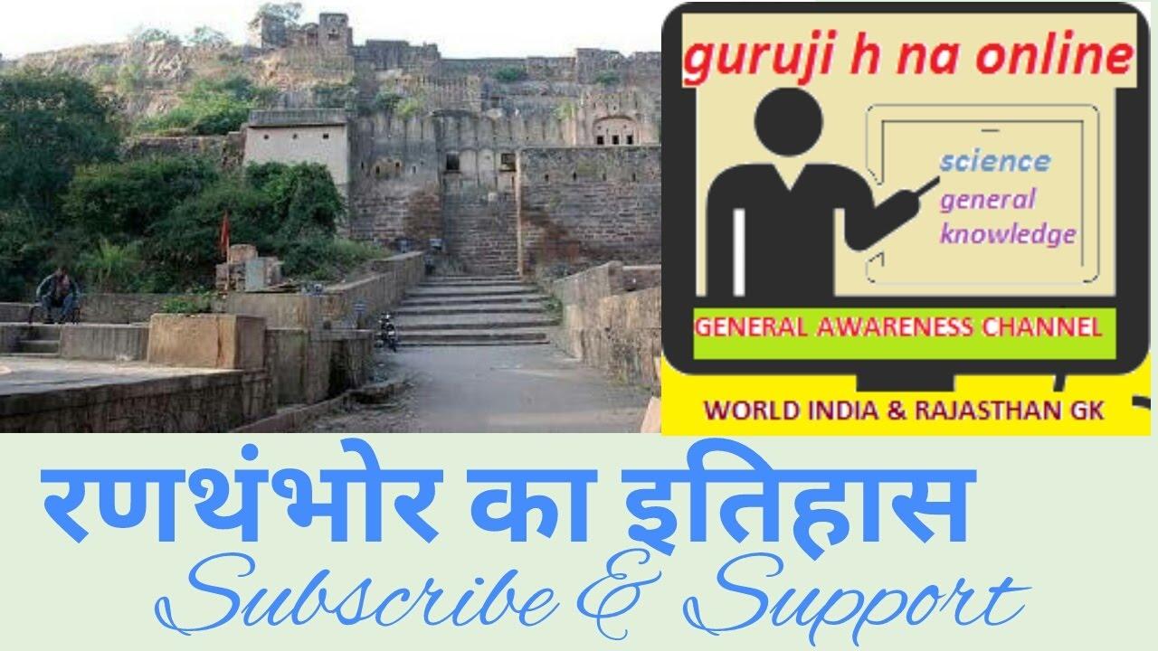 Rajasthan ka itihas free download in hindi