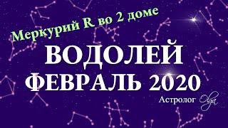 ВОДОЛЕЙ гороскоп на ФЕВРАЛЬ 2020. Меркурий Ретро. Астролог Olga