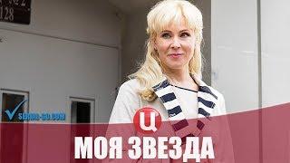Сериал Моя звезда (2018) 1-4 серии мелодрама на канале ТВЦ - анонс