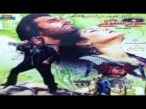 Pashto Rangeen Cinema Scope Movie SRE STARGE - Ajab Gul, Nazo,Asif Khan, Suraiya Khan