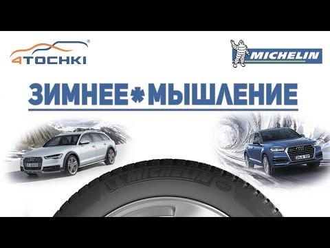Michelin зимнее мышление на 4 точки.