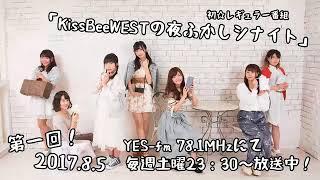 KissBeeWESTの初!冠ラジオ番組「KissBeeWESTの夜ふかしシナイト」第一...