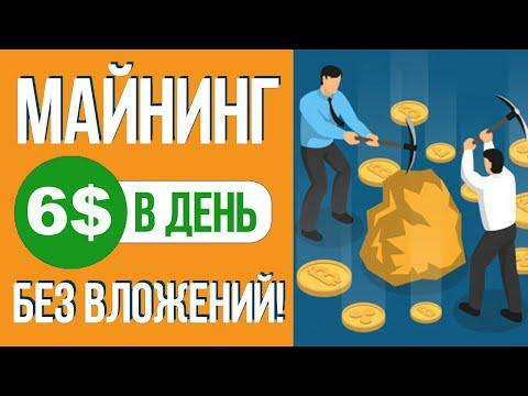 Лучший Облачный Виртуальный Майнинг | Зарабатываем биткоин криптовалюту без вложений