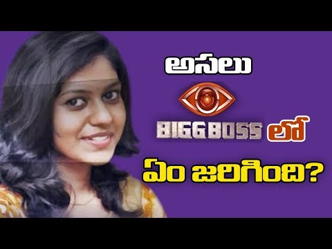 Madhu Priya First Exclusive Interview After Bigg Boss Telugu Elimination - TV9