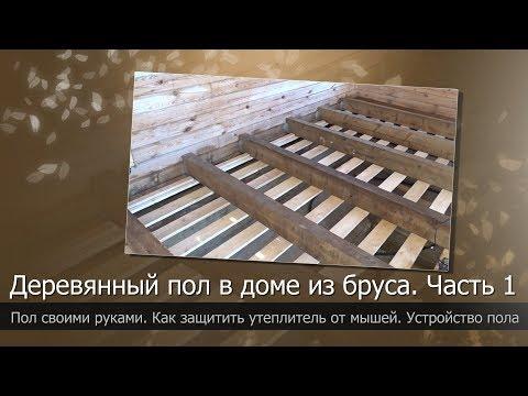 Как сделать черновой пол на лагах в деревянном доме