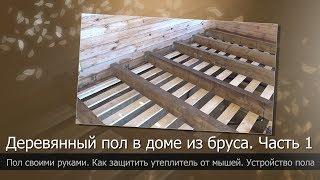 как сделать пол в деревянном доме своими руками