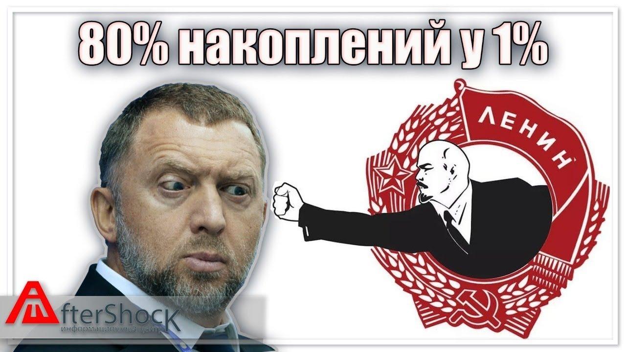 Правда ли, что 1% богатеев принадлежит 80% России?