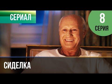 ▶️ Сиделка 8 серия - Мелодрама   Фильмы и сериалы - Русские мелодрамы