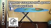 DIY-Repair the Ironing Board / Ремонт гладильной доски своими .