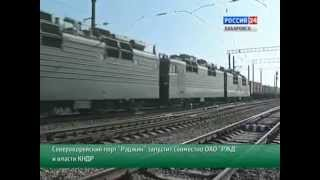 Вести-Хабаровск. Совместный проект РЖД и властей КНДР