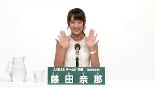 AKB48 45thシングル 選抜総選挙 アピールコメント AKB48 チームK所属 藤田奈那 (Nana Fujita) 【特設サイト】 http://sousenkyo.akb48.co.jp/