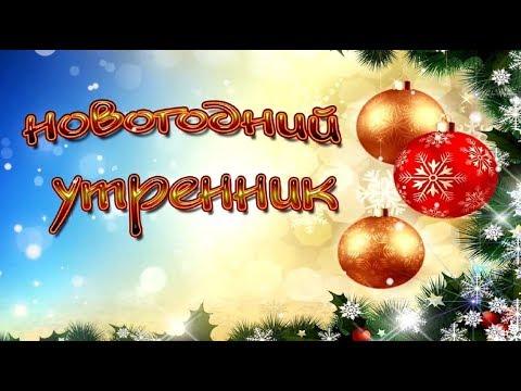 Новогодний Утренник Детский сад № 30 Интро...