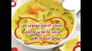 اطعمة تقي من البرد