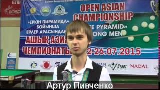Кии спортсменов - Пивченко, Курта