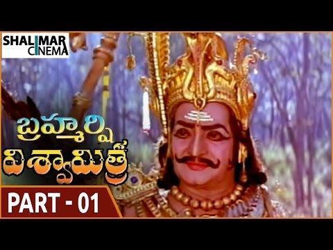 Brahmarshi Viswamitra Movie || Part 01/15 || NTR, Balakrishna, Meenakshi Seshadri || Shalimarcinema