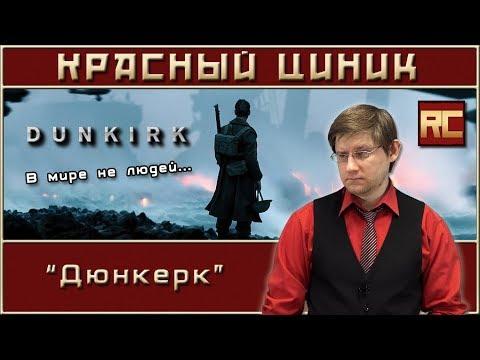 «Дюнкерк». Обзор «Красного Циника»