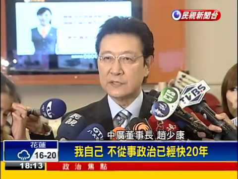 閣揆人選  盧秀燕推薦趙少康-民視新聞