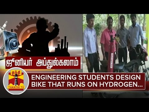 Junior Abdul Kalam : Engineering Students design Bike that runs on Hydrogen - Thanthi TV