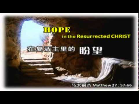周义祥牧师 Pastor Robert Chew : 在复活主里的盼望 HOPE in the Resurrected CHRIST