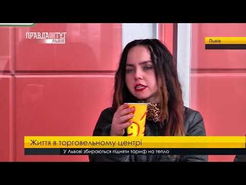 У Львові жінка мешкає на території розважального комплексу. ПравдаТУТ Львів